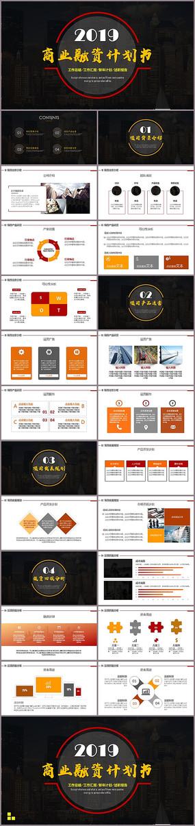 大气创业融资商业计划PPT