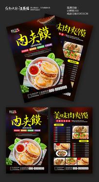 精美大气肉夹馍宣传单