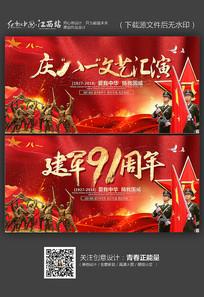 庆八一文艺汇演建军节海报