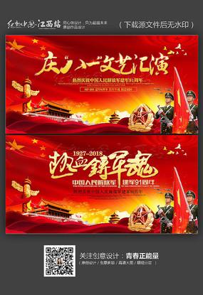 庆八一文艺汇演建军节舞台背景