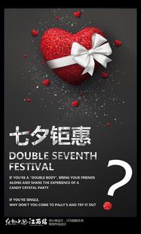七夕节PSD促销海报