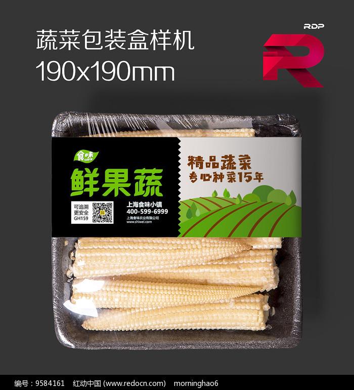 食品餐盒包装效果图