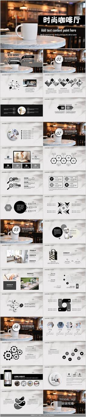 时尚咖啡厅PPT模板