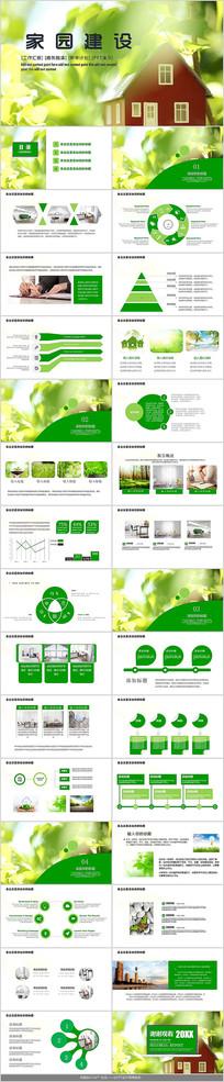 新农村家园建设PPT模板