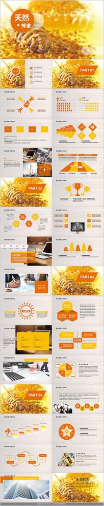 养生美食天然蜂蜜PPT模板 pptx