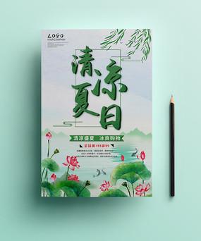 2018清凉夏日促销海报