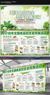 2018全国食品安全宣传周
