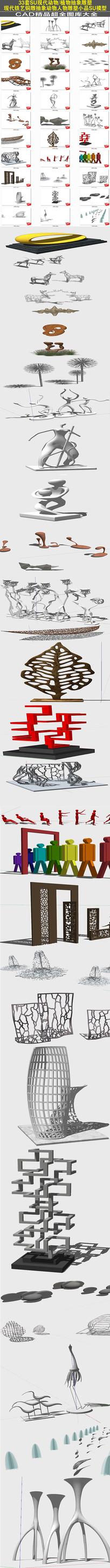 33款人物动物艺术品雕塑 skp