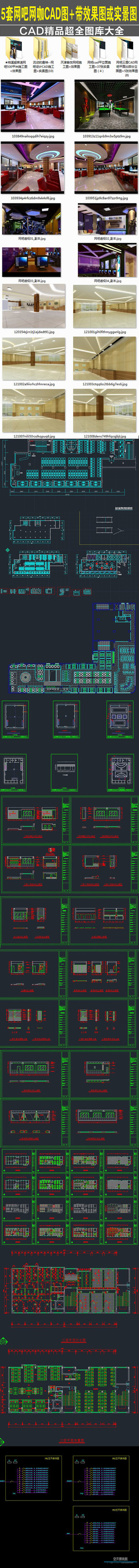 5套网吧CAD图和带效果图 dwg