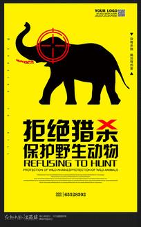 保护动物拒绝杀戮公益海报设计