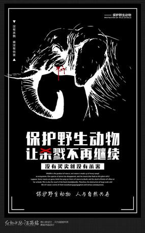 保护动物拒绝杀戮公益海报设计 下载收藏 保护野生动物宣传公益海报