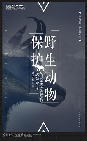 保护野生森林动物公益海报设计