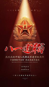 八一建军节建军91周年海报