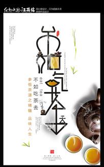 不如吃茶去禅茶海报