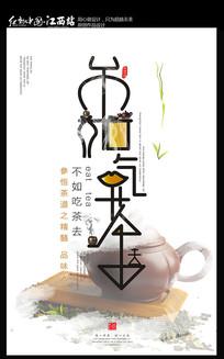 茶道创意海报