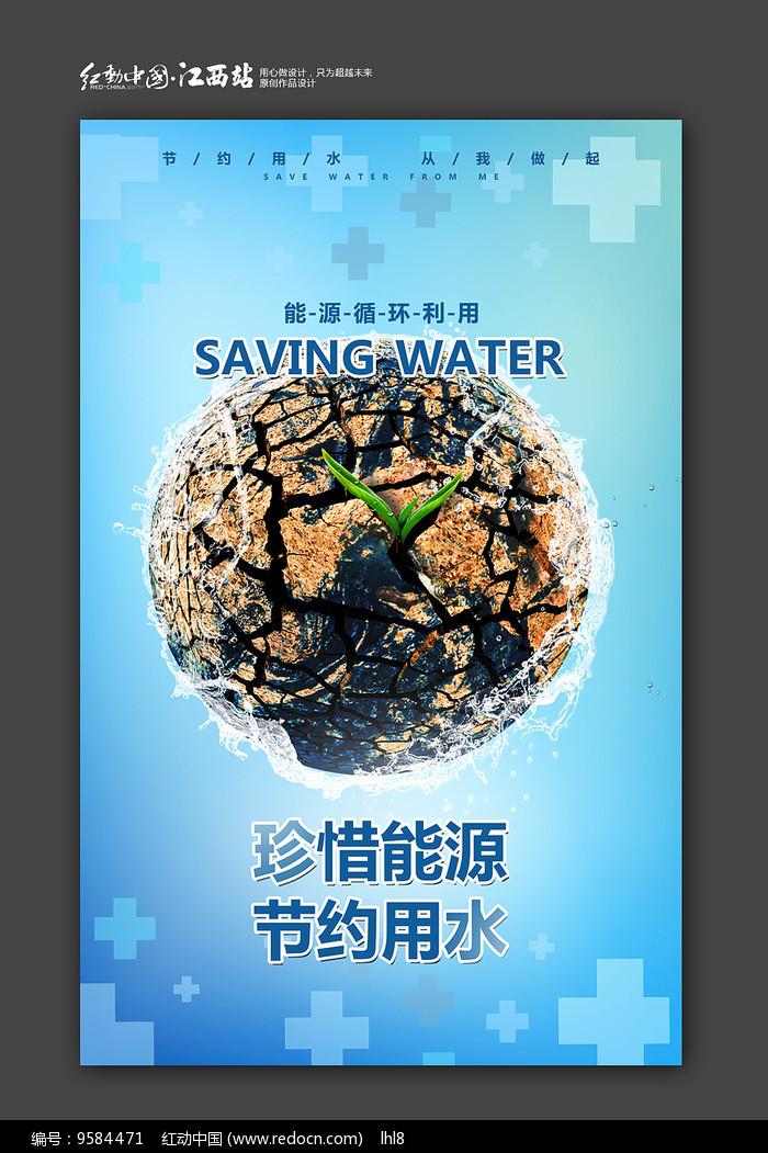 创意节约用水海报设计图片