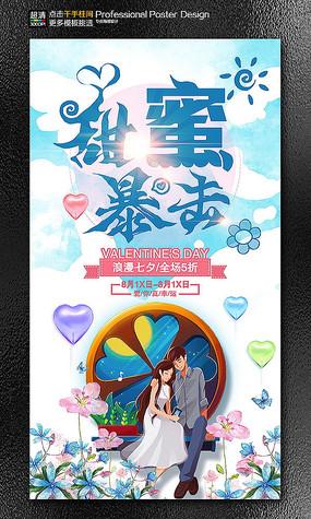 创意甜蜜七夕情人节促销海报
