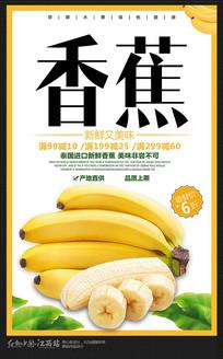 创意香蕉水果店海报设计