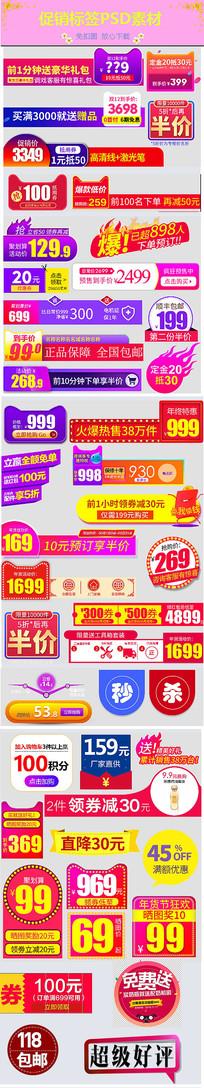 促销价格标签PSD素材