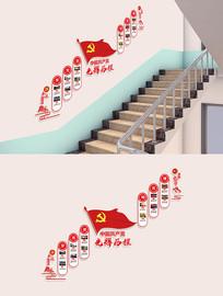 党的光辉历程楼梯党建文化墙