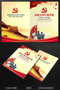 党建封面宣传画册封皮书模板