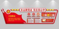 党员会议室党建文化墙背景