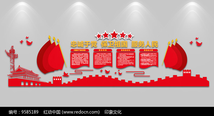 党员活动室党建文化墙图片