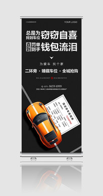 房地产车位促销宣传X展架设计
