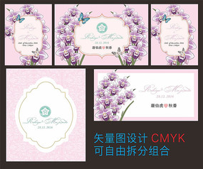 粉色婚礼舞台背景