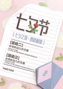 粉色甜蜜信纸情人节海报模板