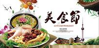高端大气中国风美食节海报