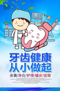 关爱牙齿健康广告海报