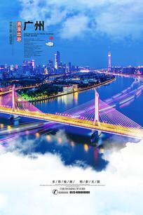 广州旅游广告海报