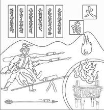 古代四大发明火药浮雕线稿 PSD
