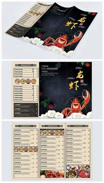海鲜餐厅菜单三折页设计