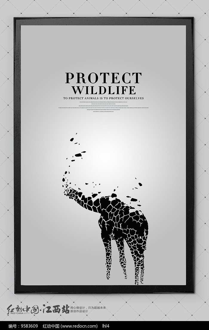 海报设计/宣传单/广告牌 公益海报 灰色保护野生动物海报设计  请您图片