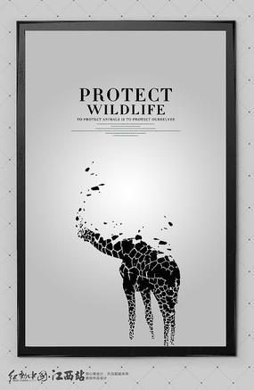 保护环境关爱动物公益海报模板_红动网