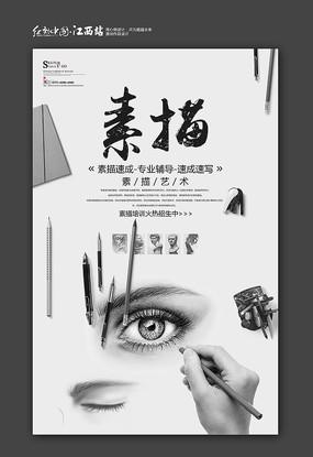 灰色系创意素描招生海报设计