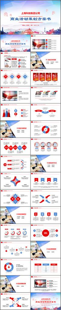 活动策划计划书PPT模板