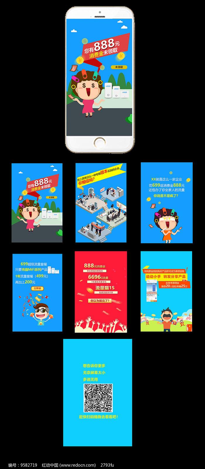 活动促销H5创意广告图片