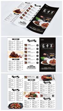 家常菜单三折页设计模板