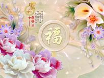 家和富贵优雅牡丹花朵背景墙