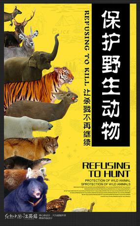 保护动物公益海报专辑