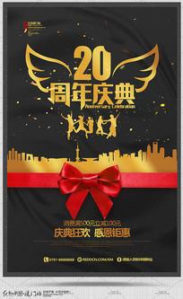 简约创意20周年庆典地产海报