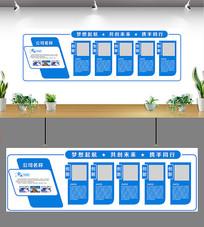 简约蓝色科技办公形象墙文化墙