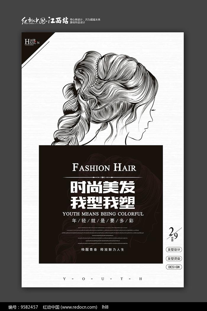 简约手绘美发海报设计
