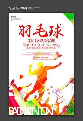 简约水彩羽毛球培训海报设计