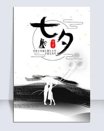 简约中国风水墨情人节海报