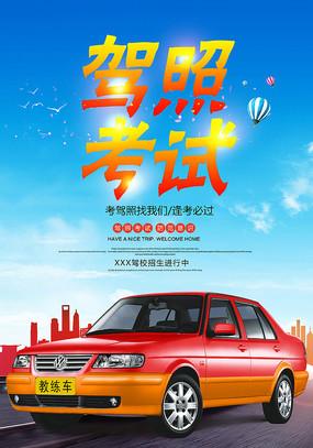 驾校招生广告海报