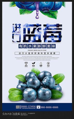 进口蓝莓有机水果海报设计